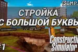Construction Simulator 2015 - #1 Пилотная серия! Кооператив!