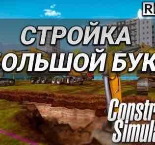 Construction Simulator 2015 - #2 Наш новый тяжеленный друг!