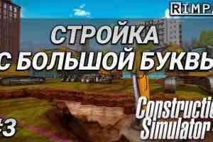 Construction Simulator 2015 - #3 Бетон